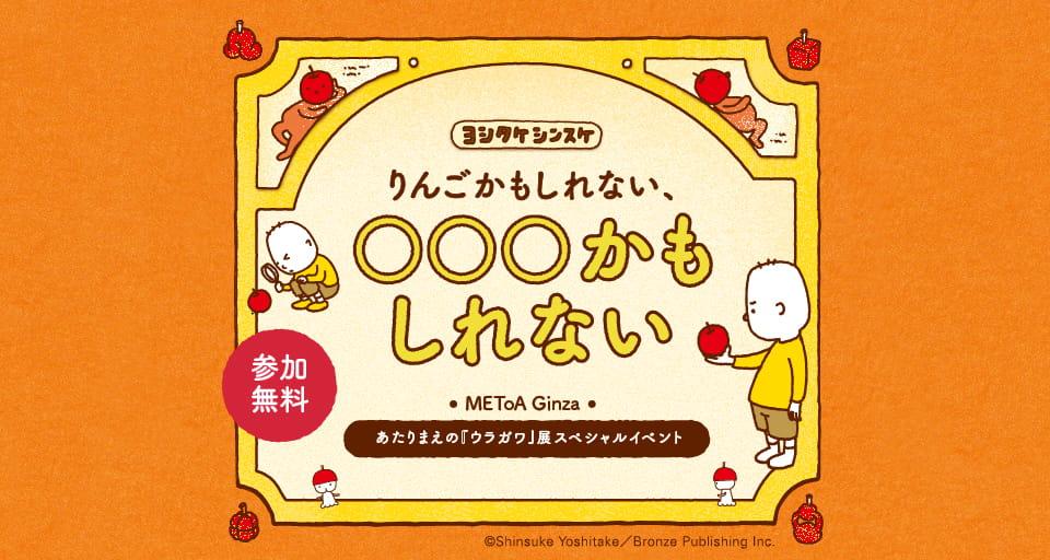 https://metoa.jp/event/atarimae-no-uragawaten/kamoshirenai/img/main.jpg