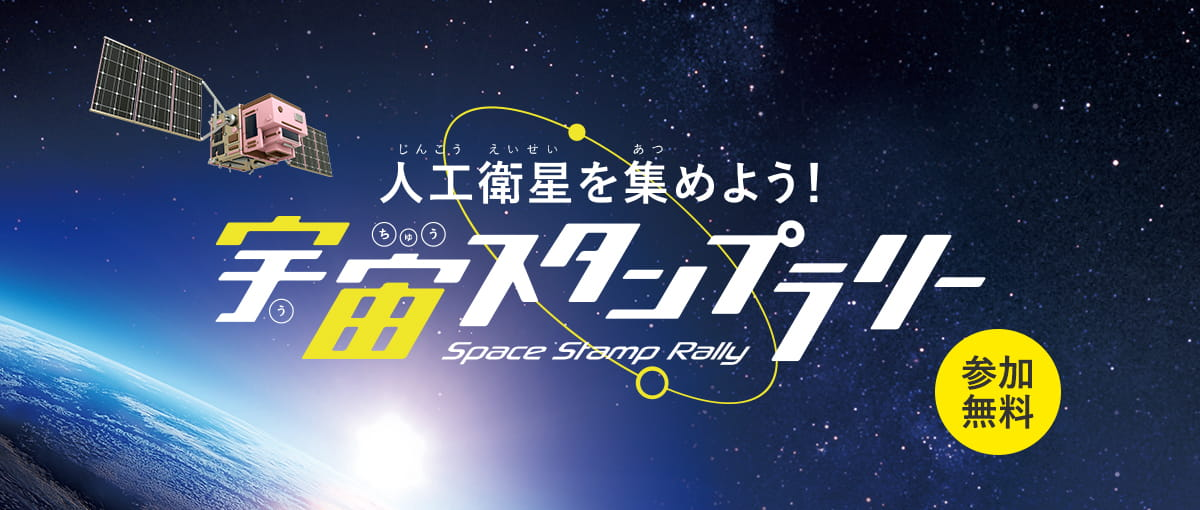 Space Challenge in Ginza